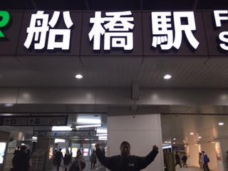 千葉・船橋へ!